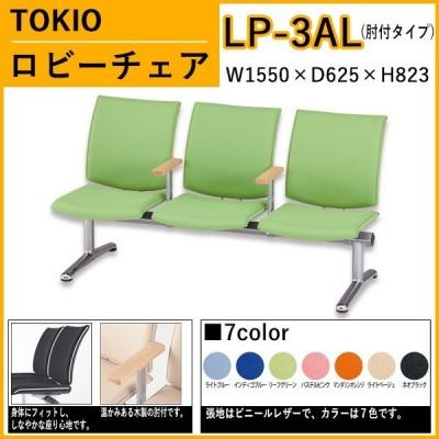 ロビーチェアー 背付 3人掛 肘付 LP-3AL ビニールレザー W155×D62.5xH82.3 SH40cm 病院 待合室 いす 廊下 店舗 業務用 長椅子