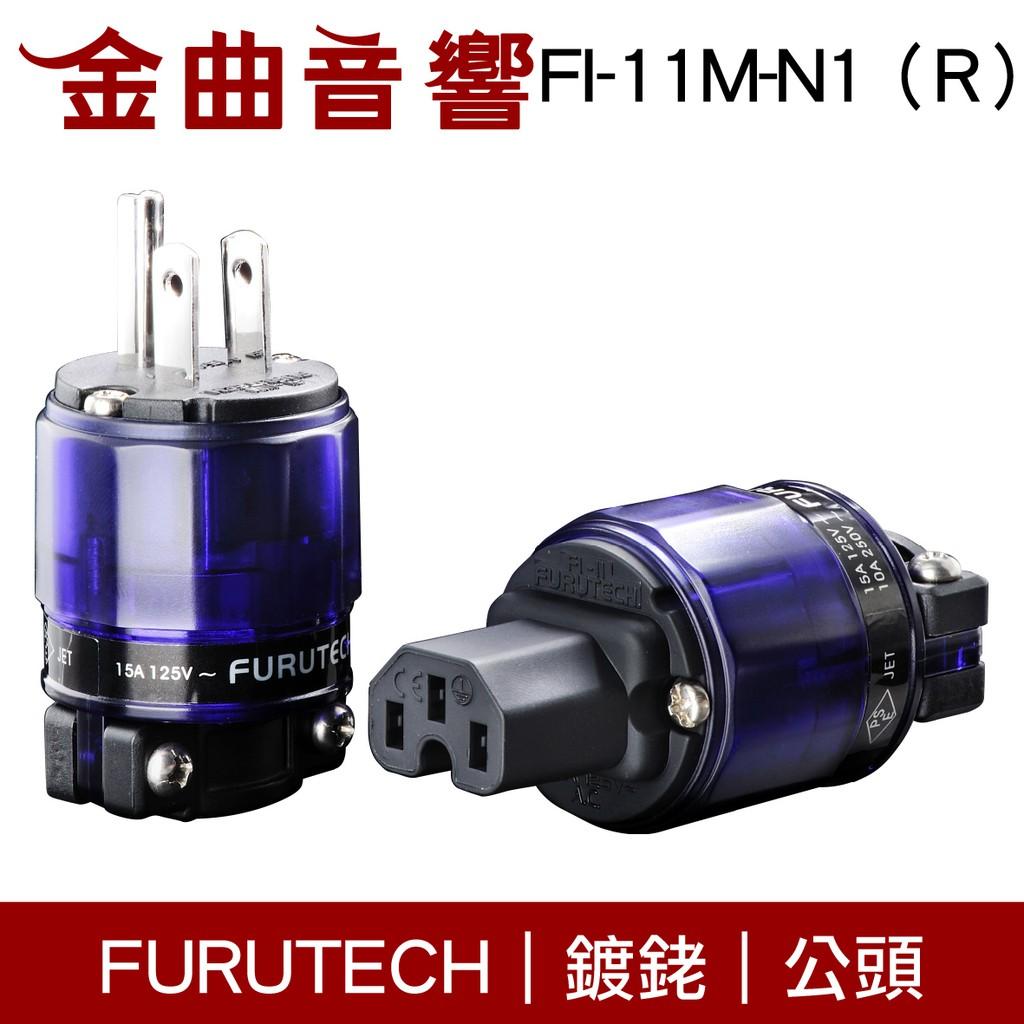 FURUTECH 古河 FI-11M-N1(R) 鍍銠 公頭 電源插頭 | 金曲音響