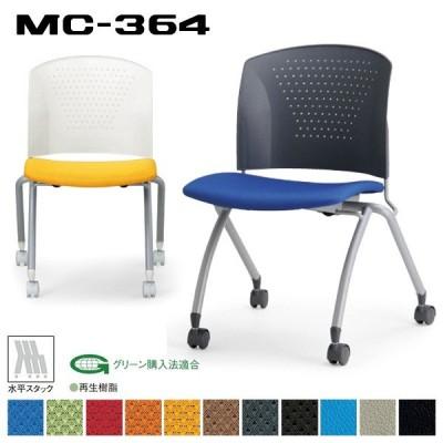 会議椅子 ミーティングチェア 業務用 水平スタック スタッキングチェア テレワーク 在宅勤務 在宅 リビング学習 家庭学習