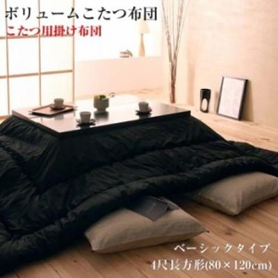 「黒」日本製こたつ掛布団ベーシック4尺長方形サイズ (※掛け布団のみ) | こたつ布団 こたつふとん 長方形型 省エネ