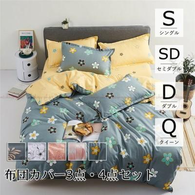 布団カバー 寝具 ベッドカバー 3点 4点 シングル ダブル セイミダブル クイーン 150×210 170×210 190×210 210×210cm 四季通用 柔らかい 北欧風 寝具セット