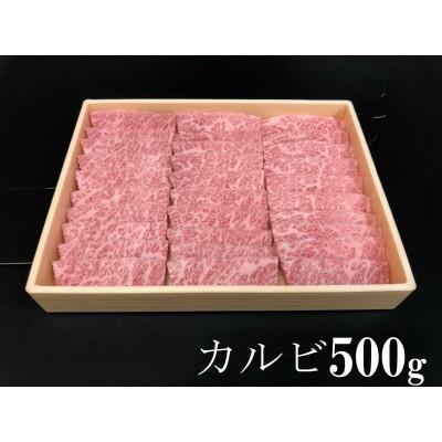 【数量限定】宮崎黒毛和牛<JAこゆ牛>カルビ肉 500g※90日以内出荷