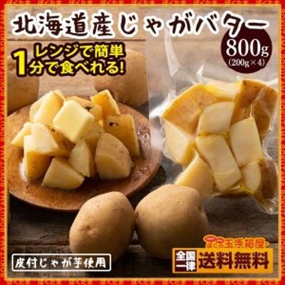 じゃがバター 北海道産 国産 皮付きじゃが芋 800g(200g×4袋) レンジでお手軽! [ じゃが芋 じゃかいも ジャガイモ ジャガ芋 北海道 国