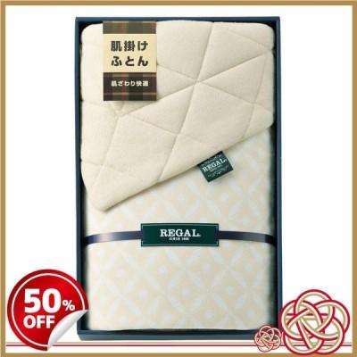 リーガル シンカーパイル肌掛け布団  RGH-38004 | 50%OFF のし無料 内祝い ギフト