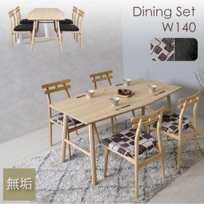 ダイニングテーブルセット 4人 コンパクト 無垢材 和モダン 北欧 テーブル チェア ダイニング用