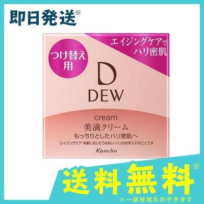 DEW クリーム 30g (付け替え用レフィル)