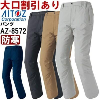 作業服 アイトス AITOZ 防寒パンツ AZ-8572 SS-LL 防寒 綿100% 作業着 ユニセックス メンズ レディース
