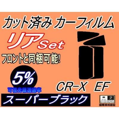 リア (b) CR-X EF (5%) カット済み カーフィルム EF6 EF7 EF8 EF系 ホンダ