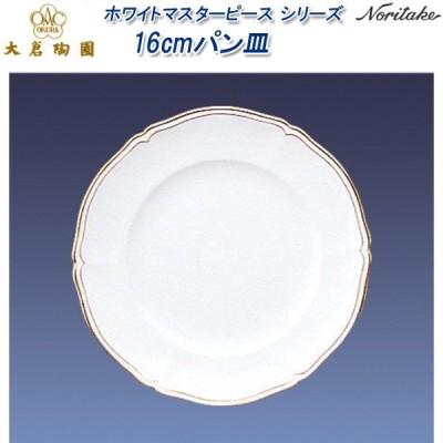 大倉陶園 ホワイトマスターピース シリーズ 16cmパン皿