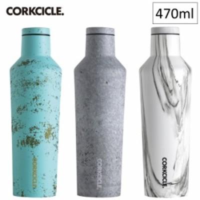 470ml ステンレスボトル CORKCICLE CANTEEN 16oz 保冷保温 おしゃれ 水筒 コークシクル コンクリート スパイス 2016P**