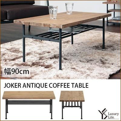 古めかしさが人気 ローテーブル  90cm / アンティーク センターテーブル 北欧 杉古材 おしゃれ レトロ p