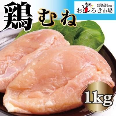 業務用 国産 鶏むね 1kg から揚げ チキンカツ チキンステーキ 真空パック