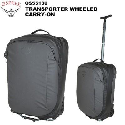 OSPREY(オスプレー) トランスポーターウィールド キャリーオン OS55130