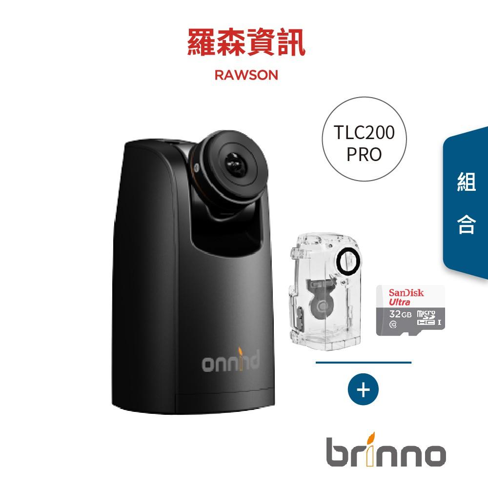 Brinno TLC200 Pro TLC200PRO 縮時攝影 縮時 縮時攝影機 攝影機 邑錡公司貨