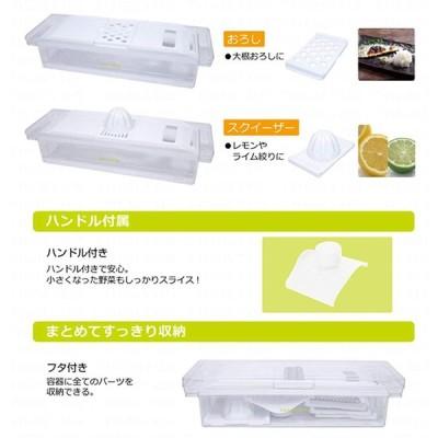 5WAY 万能 スライサー セット (薄切り 千切り 細切り おろし スクイーザー) MCK-53