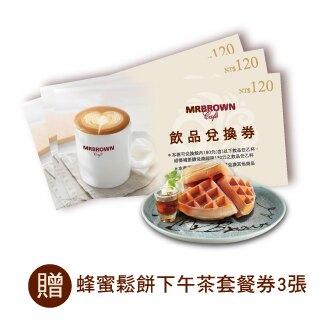 伯朗咖啡券20張 加贈蜂蜜鬆餅下午茶套餐券3張