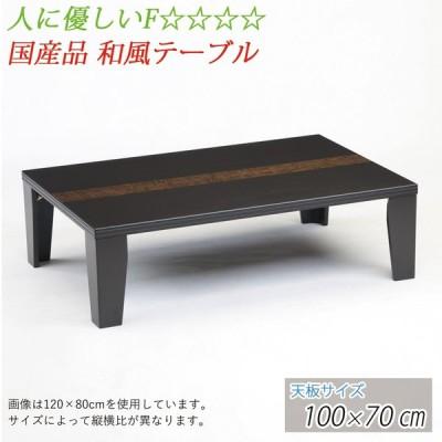 座卓 テーブル ローテーブル 100cm 長方形 角型 座敷机 和風テーブル 和室テーブル リビングテーブル