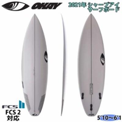 SHARP EYE シャープアイ サーフボード OKAY model オーケーモデル 2021年モデル 日本正規品
