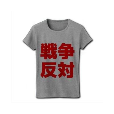 戦争反対 リブクルーネックTシャツ(グレー)