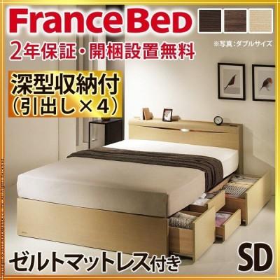 ベッド マットレス付き 収納 フランスベッド グラディス ライト 棚付きベッド 深型引出し セミダブル ゼルトスプリングマットレス フランスベッド製 コンセント