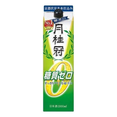 お酒 日本酒 月桂冠 糖質ゼロパック 1800ml (糖質0&カロリー25%オフ 辛口爽やか仕立て)