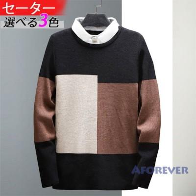 セーター メンズ レイヤード風 ニットソー 長袖セーター セーター トップス カラー切替 おしゃれ