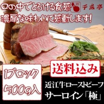 送料込み 牛肉 近江牛 ローストビーフ サーロイン 極 きわみ 500g ブロック お肉ギフト のしOK お中元 ギフト