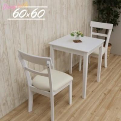 ダイニングテーブルセット ホワイト色 2人用 幅60cm 奥行き60cm pt60-3-ab360wh 白 白家具 シンプル 単身 アウトレット 10s-2k hr so