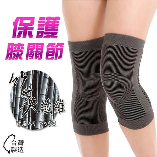 台灣製竹炭無縫機能護膝 (1雙)~DK襪子毛巾大王
