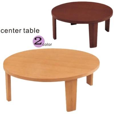 座卓 センターテーブル 折れ脚テーブル ちゃぶ台 80cm 木製 2色対応 ダイニング 北欧 木目 天然木 シンプル カジュアル
