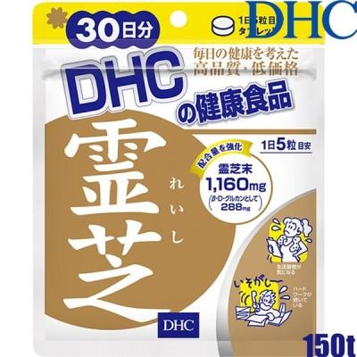 ゆうパケットのみ送料無料 ディーエイチシー DHC 霊芝 れいし 150粒/30日分 霊芝含有食品