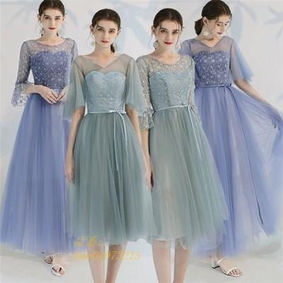 パーティードレス ブルー 締め上げタイプ レースドレス 緑 ミモレドレス 編み上げドレス レディース 袖あり ロングドレス 結婚式 グリーン 青