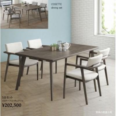 <COSETTE>ダイニング5点セット<155テーブル+チェア4脚><正規ブランド品>155cm幅 ダイニングセット テーブル チェア 4人掛け ホワイ