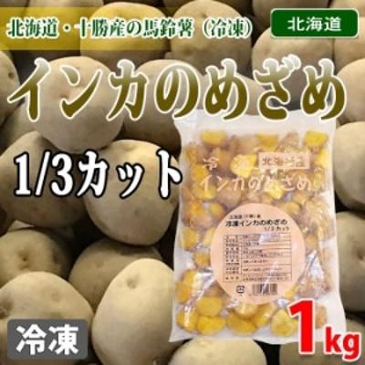 北海道産インカのめざめ 1/3カット 1kg(冷凍)