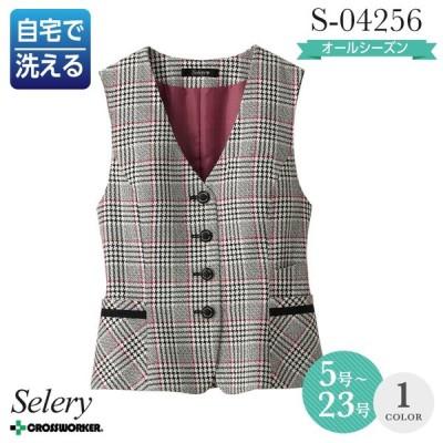 セロリー ベスト 事務服 S-04256 オールシーズン レディース【Selery】女性用 制服 ユニフォーム