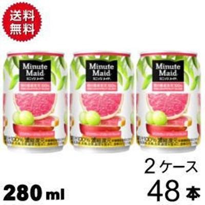 ミニッツメイド ピンク・ グレープフルーツ ・ブレンド 280g缶 送料無料 合計 48 本(24本×2ケース)100 果汁100  ジュース