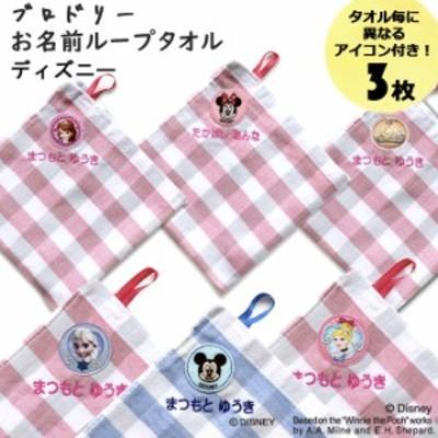 名入れ 刺繍 ループタオル ディズニー 3枚 名前 子供 男の子 女の子 ギフト ハンドタオル キャラクター OR