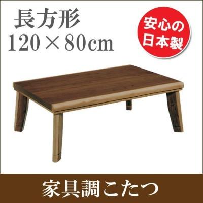 家具調コタツ こたつ 幅120cm 皮付ウォールナット/継ぎ脚付き  日本製