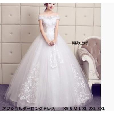 激安 ウェディングドレス 大きいサイズ ブライダルドレス 結婚式 ロングドレス  二次会 花嫁 披露宴 パーティードレス