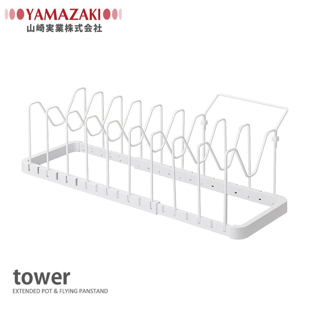 日本【Yamazaki】tower伸縮式鍋蓋收納架(白)★鍋蓋架/廚具收納/收納架/