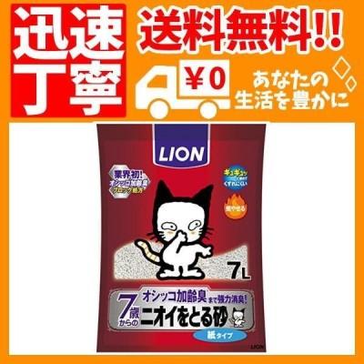 ライオン (LION) ニオイをとる砂 猫砂 紙タイプ 7歳以上猫用 7L×7袋 (ケース販売)