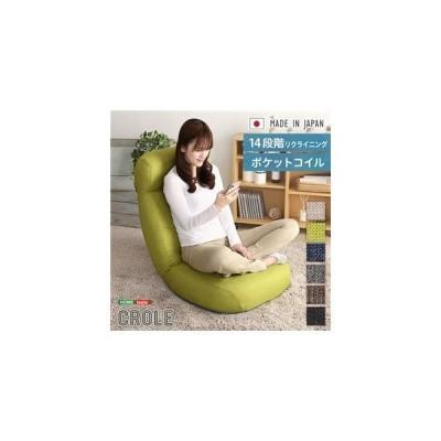 ds-2331258 日本製 しっかり体を支えるリクライニング座椅子 ネイビー【代引不可】 (ds2331258)