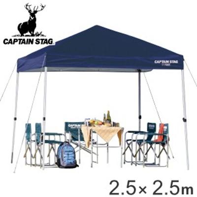 クイックシェード UVカット 防水 キャスターバッグ付 2.5m×2.5m ( 送料無料 キャプテンスタッグ テント ワンタッチタープ CAPTAIN