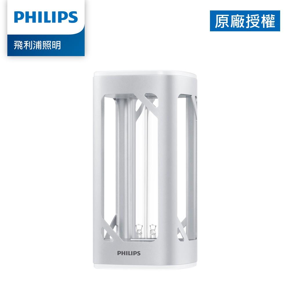 現貨 Philips 飛利浦 桌上型UVC感應語音紫外線殺菌燈 (PU002) 可滅除冠狀病毒/防疫神器