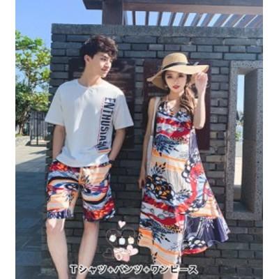 【ペア価格】人気 メンズ上下セット ロングワンピース カップルお揃いtシャツ ペアルック 夏 結婚お祝い 旅行 海