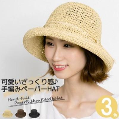 ペーパーハット レディース 麦わら帽子 つば広 リボン 春夏 サイズ調整 / 手編みペーパーRibbonエッジアップハット