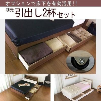 棚&2口コンセント付ボルトレスベッド専用オプション引出し〜キャスター付き〜  国産F