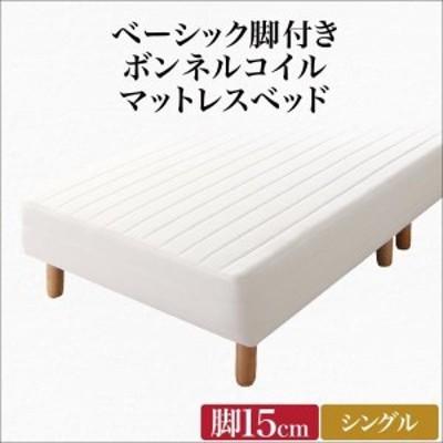 ベッドフレーム 脚付きベッド シングル 1人暮らし ワンルーム ベーシック脚付きマットレスベッドボンネルコイルマットレスシングル脚15cm