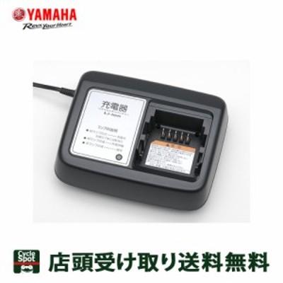 P10% 5/13 ヤマハ バッテリー 専用 LEDランプ付 PAS充電器 X92-8210C-10 YAMAHA