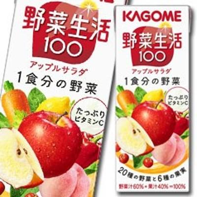 【送料無料】カゴメ 野菜生活100 アップルサラダ200ml×1ケース(全24本)
